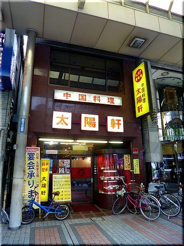 taiyoken1