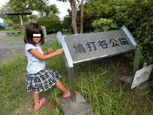 鳩打谷公園1