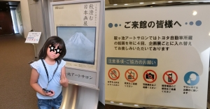 トヨタ記念館14