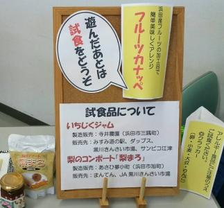フルーツカナッペ紹介