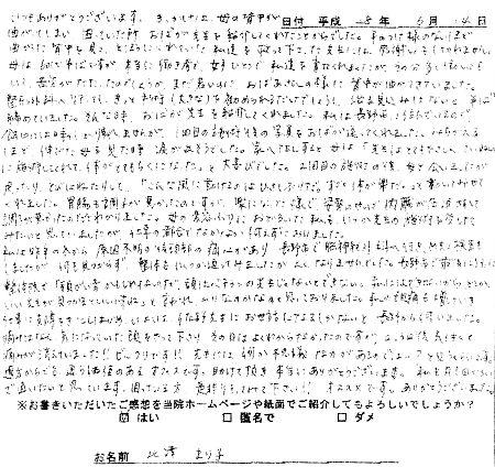 佐野カイロに寄せられた喜びの声 北澤まり子さん 30代 女性 頭痛
