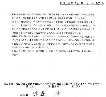 佐野カイロに寄せられた喜びの声 渡邊 伸さん 30代 惰性 首の痛み