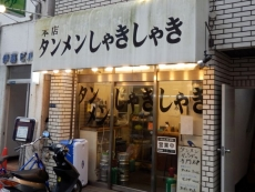 123_shakishaki002.jpg