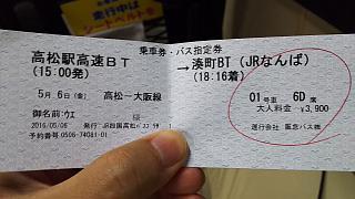 20160506大阪へ(その10)