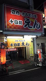 20160506立ち飲みえん(その10)