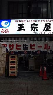 20160506正宗屋(その5)