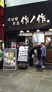 20160506千日前商店街(その6)