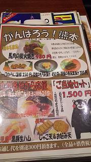 20160610居酒屋(その1)