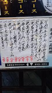 20160616吉甲(その4)