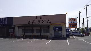 20160618宮武うどん(その3)