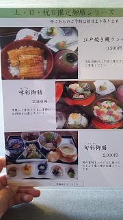 20160618わしょく家二蝶(その1)