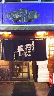 20160624おに平(その7)