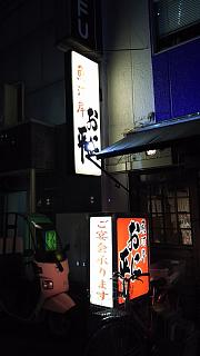 20160624おに平(その8)