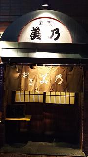 20160627美乃(その6)