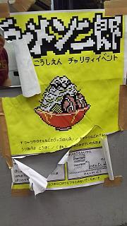 20160702ラーメン二郎三田本店(その2)