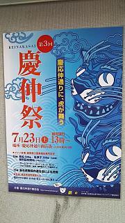 20160702慶應仲通祭