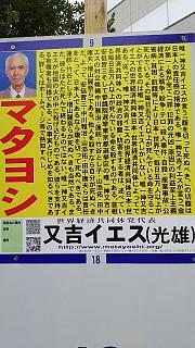 20160708又吉イエス