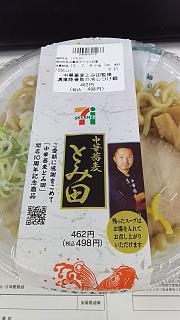 20160707麺屋一燈(その1)