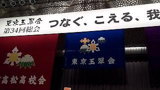 20160709玉翠会(その12)