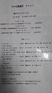 20160710伊勢丹(その2)