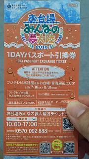 20160716チケット