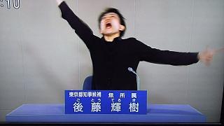 20160727後藤輝樹候補演説(その1)