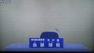 20160727後藤輝樹候補演説(その2)
