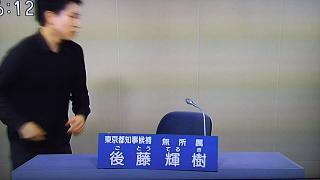 20160727後藤輝樹候補演説(その5)