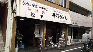 20160730松下製麺所(その4)
