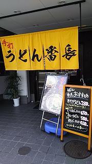 20160730うどん番長(その7)