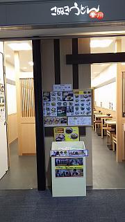 20160802家から東京へ(その10)
