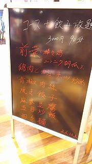 20160805西安刀削麺(その1)