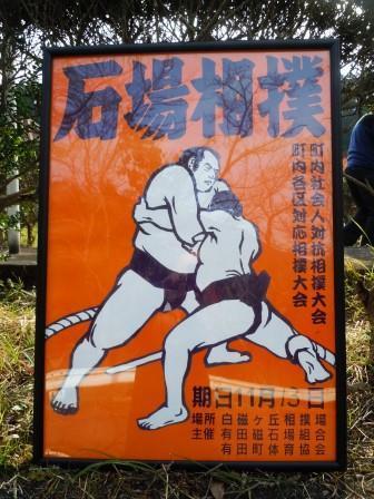 石場相撲7