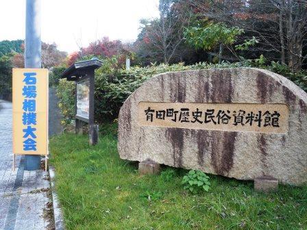 石場相撲9
