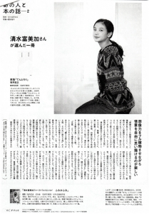 ダ・ヴィンチ2017-01【P15】.