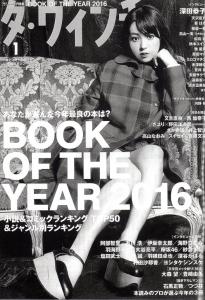 ダ・ヴィンチ2017-01【表紙】.