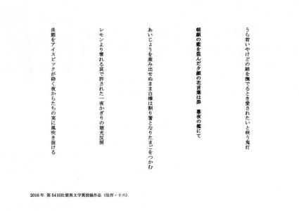 佐賀県文学賞2016年佳作十六「短歌5首」.