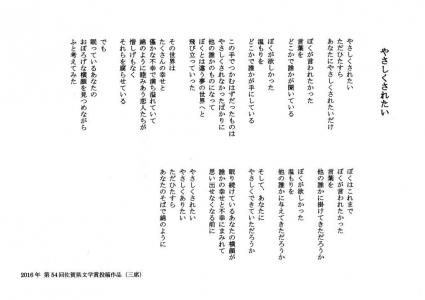 佐賀県文学賞2016年三席「やさしくされたい」.
