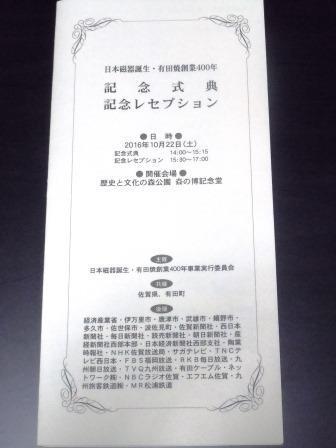 記念式典プログラム1
