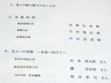 記念式典プログラム3