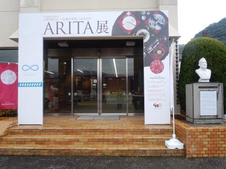 ARITA展1