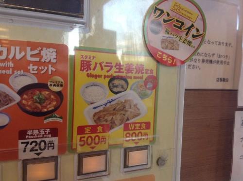 20150210_松屋上溝店-001
