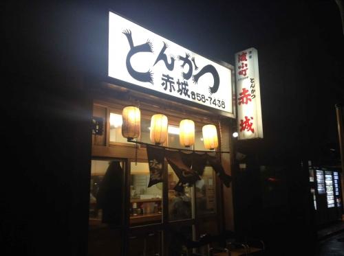 20150226_とんかつ赤城-001
