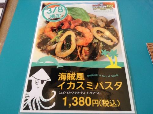 20150308_マンジャーレ-002