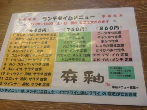 20150312_とんかつ麻釉-002
