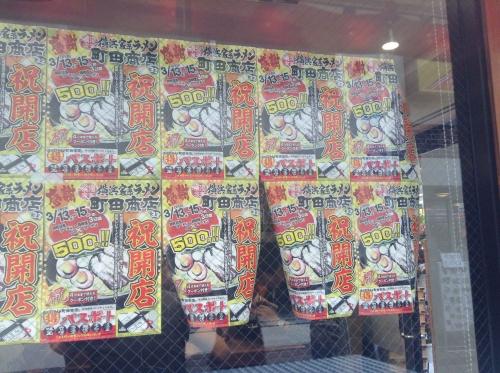 20150314_町田商店-002