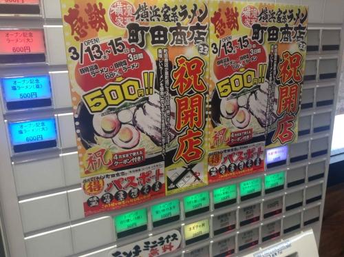 20150314_町田商店-003