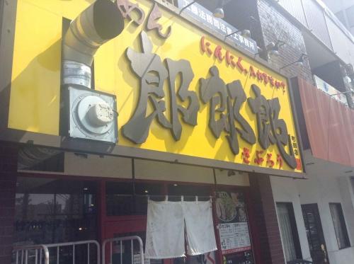 20150322_らーめん郎郎郎町田店-001