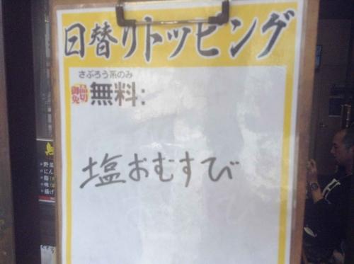 20150322_らーめん郎郎郎町田店-007