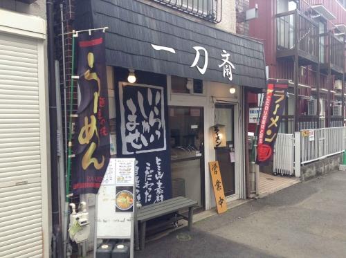 20150329_一刀斎-001